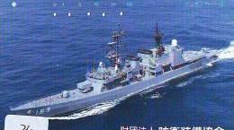 Phonecard JAPAN * War Ship (26) Boat Bateau Warship Military Ship Paquebot Navire De Guerre Boats Navy Leger Armee JAPON - Leger
