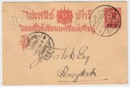 Thailand, 1913, GA, Bedarf  , #5501 - Thailand
