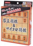 Shogi : Mini Shogi / Dice Shogi ( Ikeda Kougyou ) - Group Games, Parlour Games