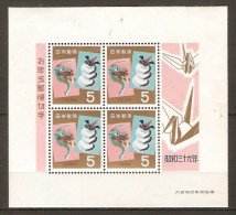 JAPON   -  1964 .  Bloc-feuillet * - Blocks & Sheetlets