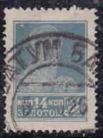 Russie 1923-1935 N°Y.T. :  256 (dent; 14 X 14,5) Obl. - 1923-1991 USSR