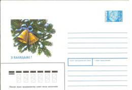Belarus 1994 Merry Christmas - Belarus