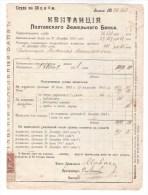 Russia / Poltava Land Bank Receipt 1915 - Russia
