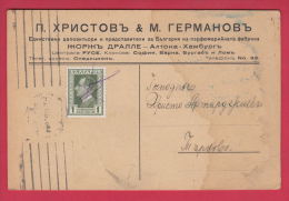 205312 / 1929 - Rousse Business Hristov M. GERMANOV  REPRESENTATIVES  Georg Dralle Hamburg Perfumery Factory Bulgaria - Briefe U. Dokumente