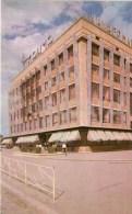 Central Department Store - Kirovabad - 1970 - Azerbaijan USSR - Unused - Azerbaïjan