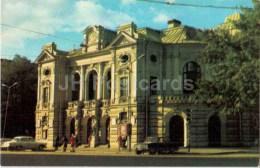 The State Academic Drama Theatre - Riga - Old Town - 1977 - Latvia USSR - Unused - Lettonie