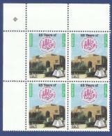 PAKISTAN 2003 MNH 25 YEARS OF PAKISTAN ACADEMY OF LETTERS ISLAMABAD BOOK - Pakistan