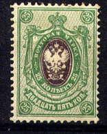 RUSSIE  - N° 48* - ARMOIRIES - 1857-1916 Empire
