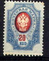 RUSSIE  - N° 47B* - ARMOIRIES - 1857-1916 Empire