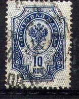 RUSSIE  - N° 44B° - ARMOIRIES - 1857-1916 Imperium