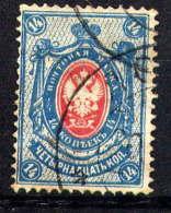 RUSSIE  - N° 45B° - ARMOIRIES - 1857-1916 Imperium