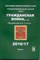 Soloviev Catalogue Of Civil War 2016/17 NEW !!! Russia / Russland - Littérature