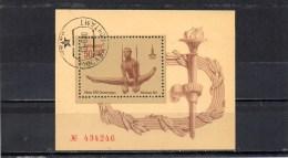 URSS 1979 O - 1923-1991 USSR