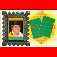 LIBYA - 1983 Gaddafi Kadhafi Gheddafi Revolution Gold Foil Embossing (s/s MNH) - Libya