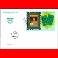 LIBYA 1983 Gaddafi Kadhafi Gheddafi Green Book Gold Foil (s/s FDC) - Libya