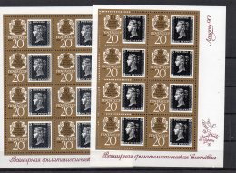 URSS 1990 ** - 1923-1991 USSR