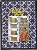 BRUNEI 1988 Handwoven Tapisserie Tissé à La Main Artisanat - Brunei (1984-...)