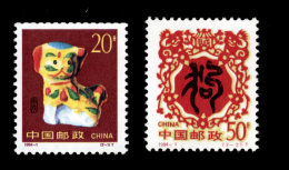 China PRC 1994, Scott #2481, 2482, Year Of The Dog, Lunar New Year, Unused, MNH - 1949 - ... People's Republic
