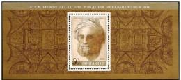 URSS: Michelangelo, Michel-Ange, Foglietto, Block, Bloc - Famous People