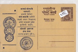 Philatélie -B1982 - Inde  - Entier Postal ( 2 Scans) - Entiers Postaux