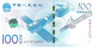 China  - Pick 910 - 100 Yuan 2015 - Unc - Commemorative - Cina