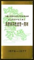 CHINE- DEPLIANT COMMEMORATIF 1976-1977- CHOU EN-LAI  4 TIMBBRE AVEC TEXTE- TAMPON ROUGE- 2 SCANS - 1949 - ... République Populaire