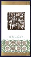 CHINE- DEPLIANT COMMEMORATIF 1976-1977- MAO  6 TIMBBRES AVEC TEXTE- TAMPON ROUGE- 2 SCANS - 1949 - ... République Populaire