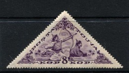 Russia , Tuva , SG 84A , 1936 ,15th Anniv Of Independence , POSTAGE , Perf 14 , MH - 1923-1991 USSR