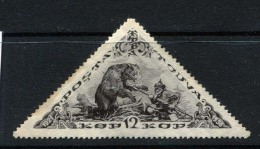 Russia , Tuva , SG 86A , 1936 ,15th Anniv Of Independence , POSTAGE , Perf 14 , MH - 1923-1991 USSR