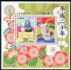2008 Lunar New Year Of The Rat JR0117 Japan New 1229 M Folk Crafts - 1989-... Keizer Akihito (Heisei-tijdperk)