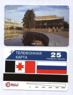 Russia - 1995 - Izhevsk 25u. - Urmet - Mint - Russia