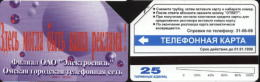 Russia - 1997 - Omsk 25u. - Urmet - Russland