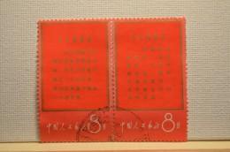 Chine China - 1967 - 1949 - ... Repubblica Popolare