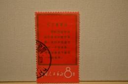 Chine China - 1967 - 1949 - ... République Populaire