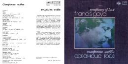 Francis Goya. SYMPHONY OF LOVE (1982) - Instrumental