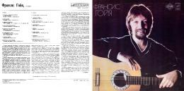 Francis Goya. NOSTALGIA Guitare - Instrumental