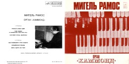 Miguel Ramos  (1977) The Hammond  Organ - Instrumental