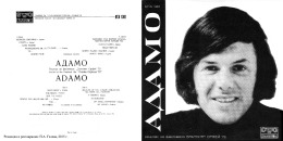Salvatore Adamo. ORPHEE D'OR (1972) - Disco, Pop