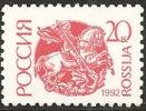 Russia 1992 MNH**  -  Yv. 5923a - 1992-.... Federazione