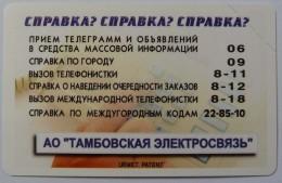 RUSSIA / USSR - Urmet - Tambov - Help - 10 Units - Mint - Rusia