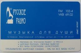 RUSSIA / USSR - Urmet - Tambov - Russkoe Radio - 25 Units - Mint - Rusia