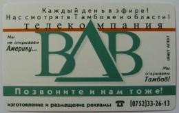 RUSSIA / USSR - Urmet - Tambov - VDV TV Company - 10 Units - Mint - Rusia