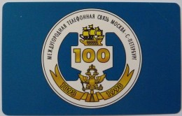 RUSSIA / USSR - Urmet - MMT - 100 Years Of 1st Intercity Connection - 25 Units - Mint - Rusia