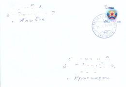 Ukraine (Lugansk Republic) 2015, Circulated Letter - Ukraine