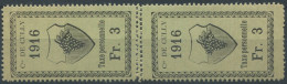 1458 - CULLY Fiskalmarke Im Paar Mit ABART Doppelzähnung