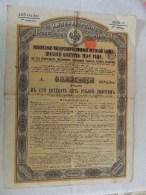 Gouvernement Impéral De Russie  EMPRUNT RUSSE 4 % OR DE 1894 - 125R  -     25 Coupons - Actions & Titres