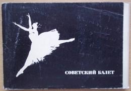 Soviet Ballet. Set Of 30 Postcards. 1970 - Théâtre