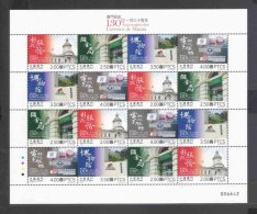 2014 Macau/Macao 130th Anni. Of Macau Post Stamps Sheet-communication Museum Computer Architecture Relic - 1999-... Chinese Admnistrative Region
