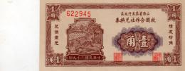 CHINE : Rare Billet Ancien (unc) - Chine