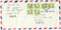 Corea Del Sud - South Korea - 1986 - Air Mail - 6 Stamps - Viaggiata Da Gunsan Per Forlì, Italy - Korea, South